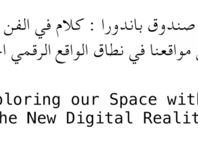 """Sudan Film Factory x Action for Hope: Pandora's Box Art Talks - """"Exploring our Space within the New Digital Reality"""""""
