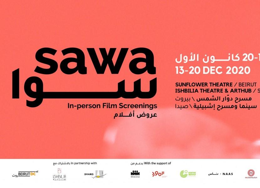 SAWA: In-Person Film Screenings in Beirut and Saida